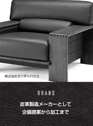 BRAND|皮革製造メーカーとして企画提案から加工まで