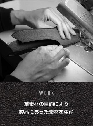 WORK|革素材の目的により製品にあった素材を生産