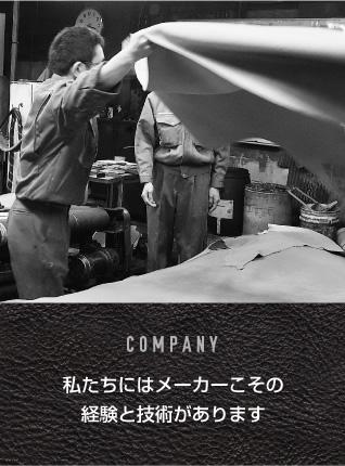 COMPANY|私たちにはメーカーこその経験と技術があります